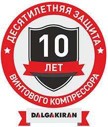 Десятилетняя защита винтового компрессора Dalgakiran