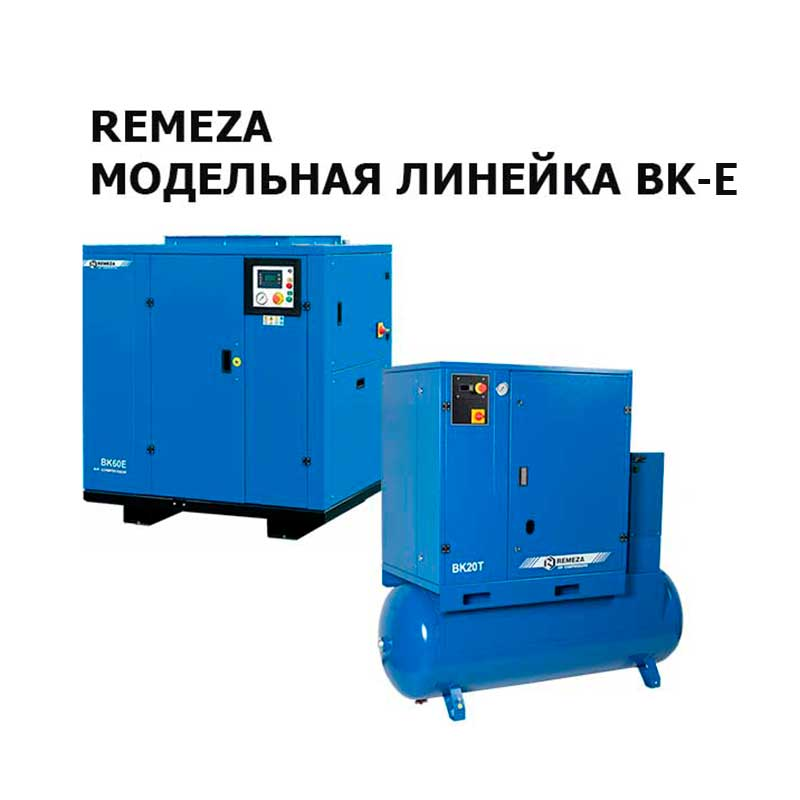 Винтовой компрессор ВК20Е-8-500(ВС)